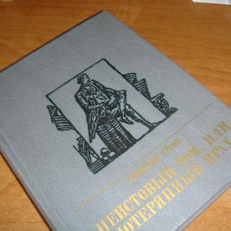 """Повесть о Томасе Пейне (""""Неистовый Том..."""",Д.Урнов,1989 г.)-с доставкой ВСЕГО 25 гр.!!!"""