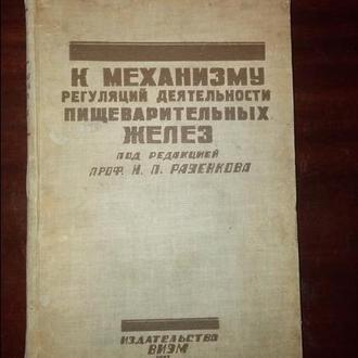 Книга К механизму регуляций деятельности пищеварительных желез 1937 г