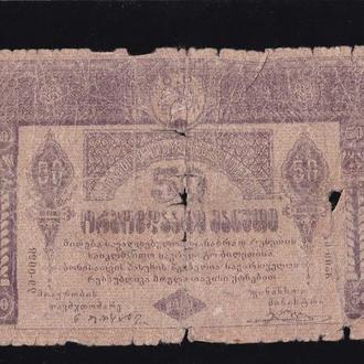 50 рублей 1919 г. Закавказье.