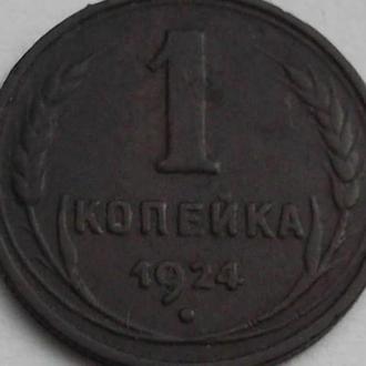 1 КОПЕЙКА 1924 г. (МЕДЬ)  СУПЕР СОХРАН !!!!