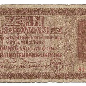 Украина оккупация, Ровно 10 карбованцев 1942 серия из двух цифр 51