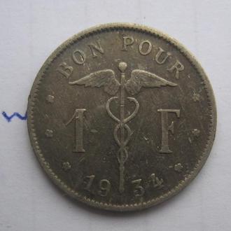 БЕЛЬГИЯ. 1 франк 1934 года.