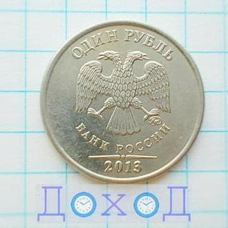 Монета Россия 1 рубль 2013 ММД магнит №1