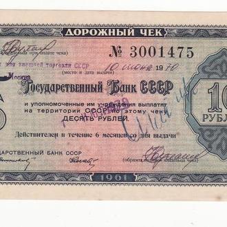 СССР дорожный чек 10 рублей 1961 Носко, вар. реверса 11 языков