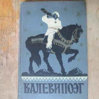 Калевипоэт. Эстонский народный эпос. 1955.