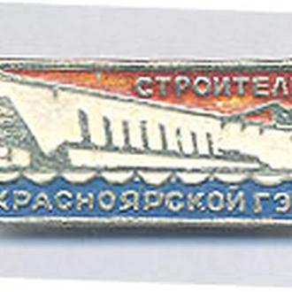 Знак Энергетика Строитель Красноярской ГЭС.