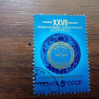 СССР 1984 геология конгресс