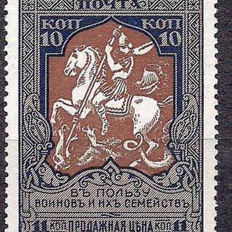 Россия*,1914 г.,21 стандартный выпуск
