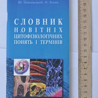 Словник новітніх цитофізіологічних понять і термінів. В. Дудок, М. Гжегоцький та інші.
