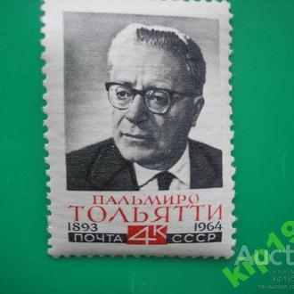 СССР. 1964 Тольятти MNH
