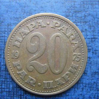Монета 20 пара Югославия 1975