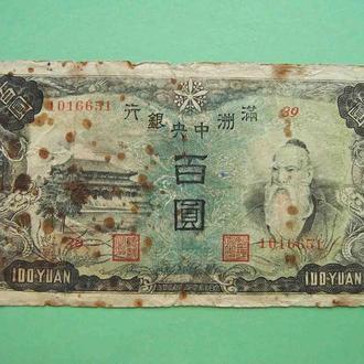 Китай Манчжоу-Го 1944 100 юань. Манчжурия, японская оккупация. Государство Манчжоу-Го