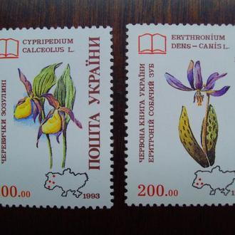 Украина 1993г. Флора. Цветы. Полная серия. MNH