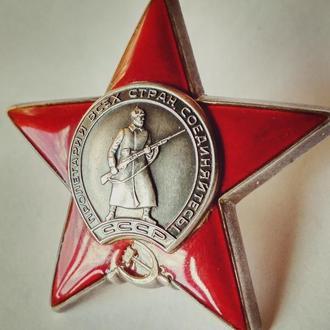 """орден """"Красной Звезды""""(оригинал.отличный!)"""