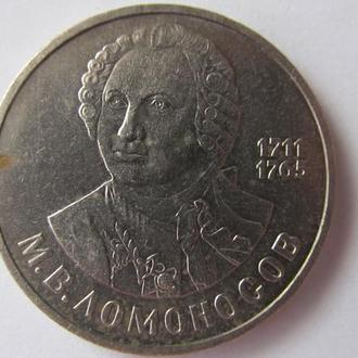 1 рубль 1986 г.М.В.Ломоносов.