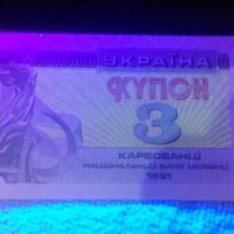 Украина 3 крб 1991 UNC 2 тип