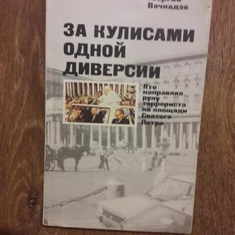 Георгий Вачнадзе. За кулисами одной диверсии. Кто направлял руку террориста на площади Святого Петра