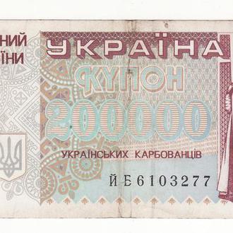 200000 карбованцев 1994 серия ЙБ Украина