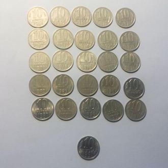 СССР 10 копеек 1961-1991 годы. 26 штук. Еще 100 лотов!