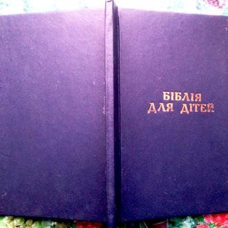 Біблія для дітей :  вибір біблійних оповідань.  Яків Екер. Estella (Іспанія) : 1981р.-64 с. рис.