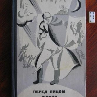 Д.Остров ПЕРЕД ЛИЦОМ ЖИЗНИ Сборник 1969 год