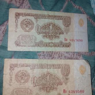 Банкноты 1 рубль 1961года