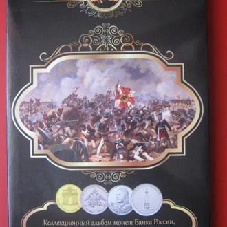 Россия_ Война 1812 года Бородино 28 монет в Альбоме.