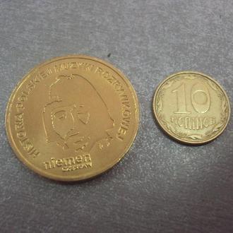 монета 2 злотых 2009 немен №820