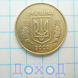 Монета Украина Україна 10 копеек копійок 2002 гурт мелкие насечки нечастая №5