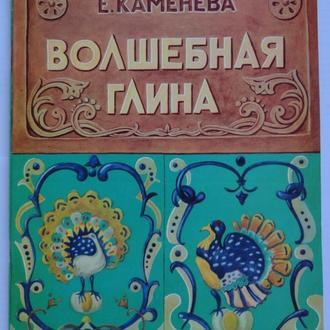 Е. Каменева - Волшебная глина. Книга для детей об истории глиняной посуды и других изделий. СССР