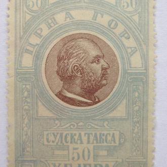 Не почтовые Документные марки  Черногорие