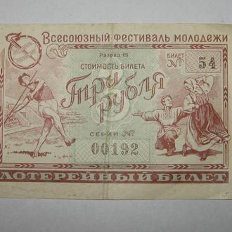 Лотерея фестивальная. Москва 1957.