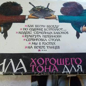 """Советские плакаты """"Правила хорошего тона"""" Очень поучительно!"""