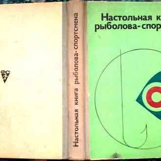 Настольная книга рыболова-спортсмена.  М. Физкультура и спорт. 1974г.