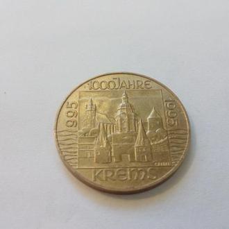 Австрия 20 шиллингов 1995 год. 1000-летие города Кремс. (евр-6).  Еще 100 лотов!