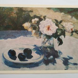 Открытка Крылов Розы и синие сливы 1986