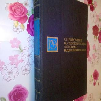 Справочник по теоретическим основам радиоэлектроники. В 2-х томах. Т.2
