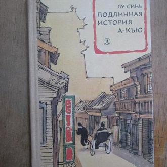 Подлинная история А-Кью. Лу Синь