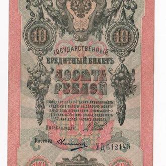 10 руб. = 1909 г. = ШИПОВ - ОВЧИННИКОВ = РОССИЯ = серия УД =