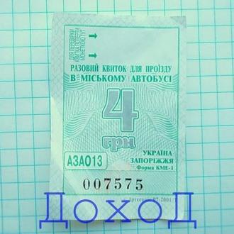 Билет квиток автобус Запорожье 007575