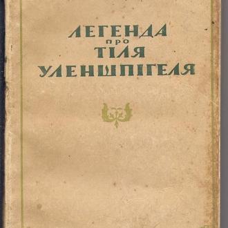 """Шарль де Костер , """"Легенда про Тiля Уленшпiгеля"""", 1951 г."""