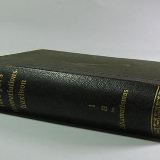 Старинный Большой энциклопедический словарь Мейера 1 том 1902 год