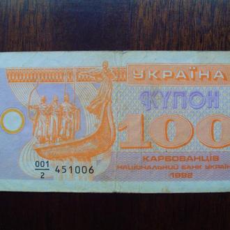 Украина.1992г. 100 купонов-карбованцев