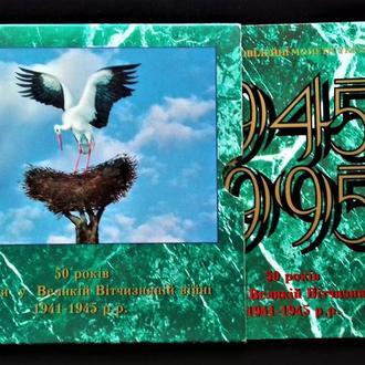 MN Украина набор юбилейных монет НБУ 1995 г., 50 р. Перемоги у ВВВ, міста-герої, пенал