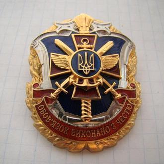 Нагрудний знак Збройних Сил України Гідність та честь МОУ ЗСУ