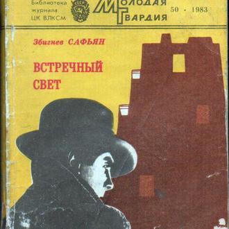Сафьян Збигнев. Встречный свет