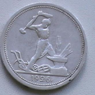 50 Копеек 1926 г ПЛ Серебро РСФСР Полтинник 50 Копійок 1926 р ПЛ Срібло