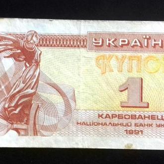 BN Украина 1 купоно карбованец 1991 г.