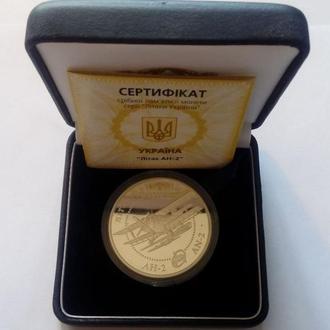 Украина Ан-2 Серебро 10 гривен. (1). Еще 100 лотов!