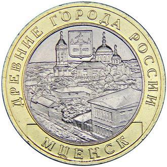 10 рублей Мценск мешковая